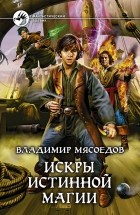 Владимир Мясоедов — Искры истинной магии