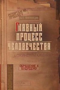 Александр Звягинцев — Главный процесс человечества. Нюрнберг: документы, исследования, воспоминания