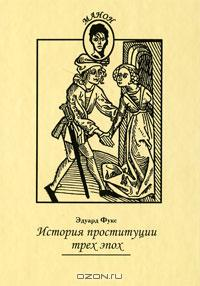 Эдуард Фукс - История проституции трех эпох