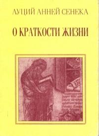 Луций Анней Сенека - О краткости жизни