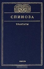 Бенедикт Спиноза - Трактаты (сборник)