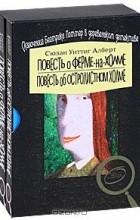 Сюзан Уиттинг Алберт - Повесть о Ферме-на-Холме. Повесть об Остролистном холме (комплект из 2 книг)