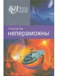 Станіслаў Лем - Непераможны (сборник)