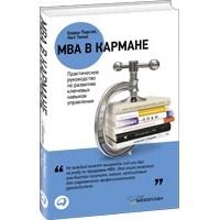 - MBA в кармане: Практическое руководство по развитию ключевых навыков управления