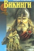 Мария Семенова - Викинги (сборник)