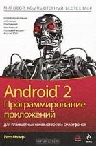Рето Майер - Android 2. Программирование приложений для планшетных компьютеров и смартфонов