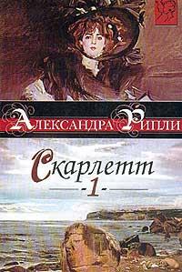 Александра Рипли - Скарлетт. Том 1