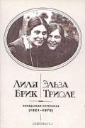 - Лиля Брик - Эльза Триоле. Неизданная переписка (1921 - 1970)