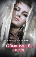 Мелисса де ла Круз - Обманутый ангел