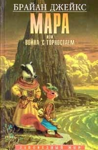 Брайан Джейкс - Мара, или Война с горностаем