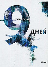 Павел Сутин - 9 дней