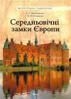 І.С.Пустиннікова - Середньовічні замки Європи