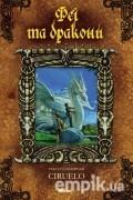 Кабрал Сiруело - Феї та дракони