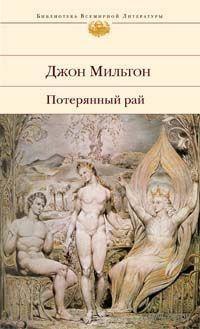 Джон Мильтон - Потерянный рай (сборник)