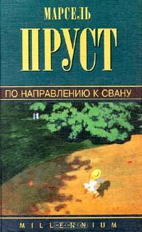 Марсель Пруст - Собрание сочинений. Том 1. По направлению к Свану