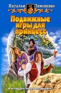 Наталья Тимошенко - Подвижные игры для принцесс