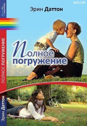читать бесплатно книги про лесбиянок