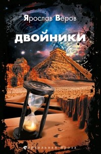 Ярослав Веров - Двойники