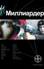 Кирилл Бенедиктов - Миллиардер. Книга 3. Конец игры