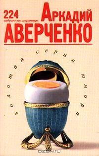 Аркадий Аверченко - Аркадий Аверченко. 224 избранные страницы (сборник)