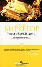 "Миккель Биркегор - Тайна ""Libri di Luca"""
