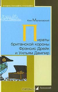 Ким Малаховский - Пираты британской короны Фрэнсис Дрейк и Уильям Дампир