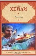 Артур Хейли - Аэропорт