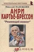 "Николай Надеждин - Анри Картье-Брессон. ""Решающий момент"""