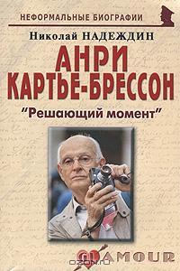 Николай Надеждин - Анри Картье-Брессон.