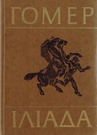 Гомер  - Іліада