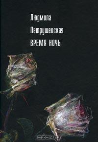 Людмила Петрушевская - Время ночь