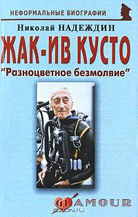 Николай Надеждин - Жак-Ив Кусто. «Разноцветное безмолвие»