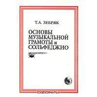 Т.А. Зебряк - Основы музыкальной грамоты и сольфеджио