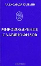 Александр Каплин - Мировоззрение славянофилов
