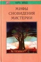 Мирча Элиаде - Мифы, сновидения, мистерии