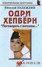 Николай Надеждин - Одри Хепберн. «Поговорить с ангелом…»