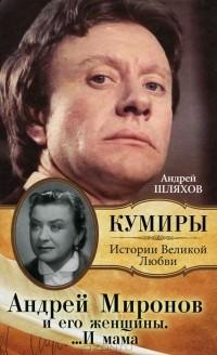 Андрей Шляхов - Андрей Миронов и его женщины. …И мама