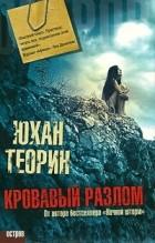 Юхан Теорин - Кровавый разлом