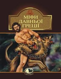без автора - Міфи Давньої Греції