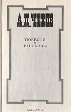 А. П. Чехов - Повести и рассказы (сборник)