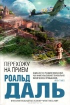 Роальд Даль - Перехожу на прием (сборник)