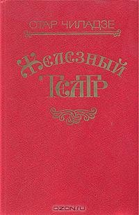Отар Чиладзе - Железный театр