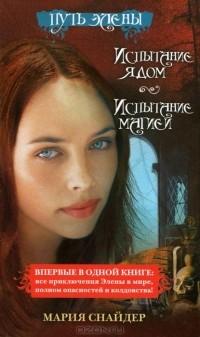 Мария Снайдер - Путь Элены. Испытание ядом. Испытание магией (сборник)