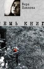 Вера Павлова - Семь книг