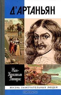 Жан-Кристиан  Птифис - Д'Артаньян