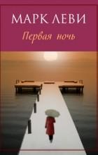 Марк Леви - Первая ночь