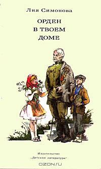 Лия Симонова - Орден в твоем доме (сборник)