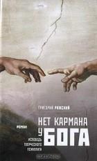 Григорий Ряжский — Нет кармана у Бога