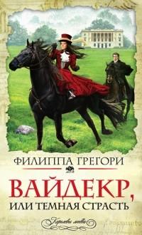 Филиппа Грегори - Вайдекр, или Темная страсть