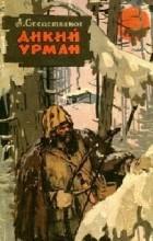 А.Севастьянов - Дикий Урман